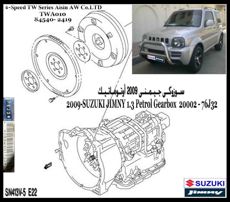 2009-2008 SUZUKI JIMNY 1.3 Petrol Gearbox 20002-76J32-2009-2008-suzuki-jimny-1.3-gearbox